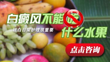 白癜风患者到底能不能吃苹果