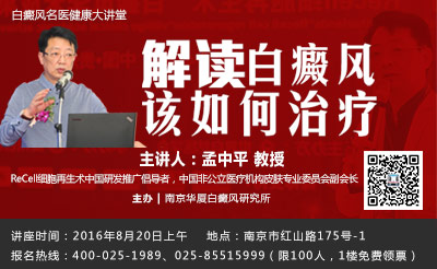 """孟中平20、21日把脉南京 """"联合会诊+祛白讲座""""惠及白癜风患者"""